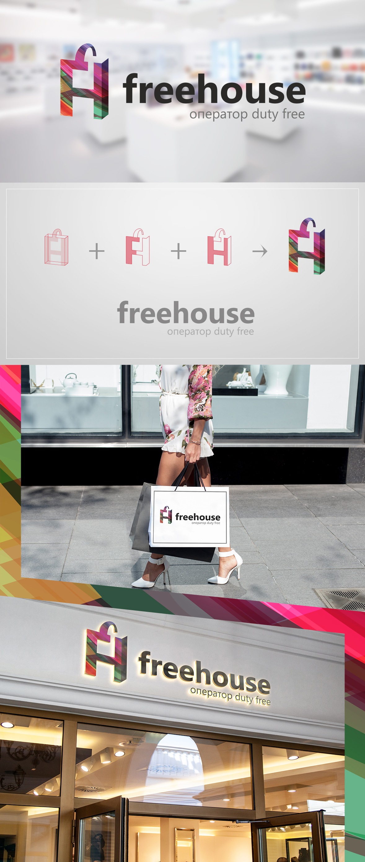 Freehouse Duty Free store